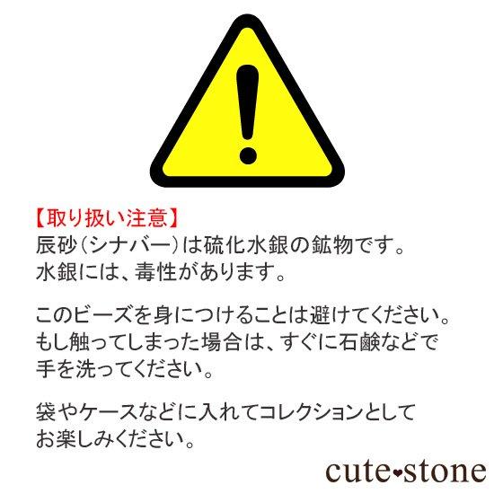 【粒売り】 貴州省産 シンシャ(辰砂・シナバー)11.5-12mmの写真2 cute stone