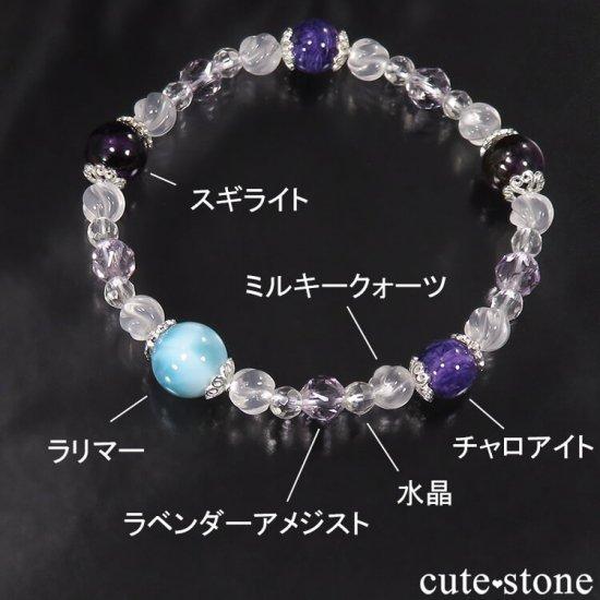 【癒しのリング】 ラリマー チャロアイト スギライト ラベンダーアメジスト ミルキークォーツ 水晶のブレスレットの写真6 cute stone