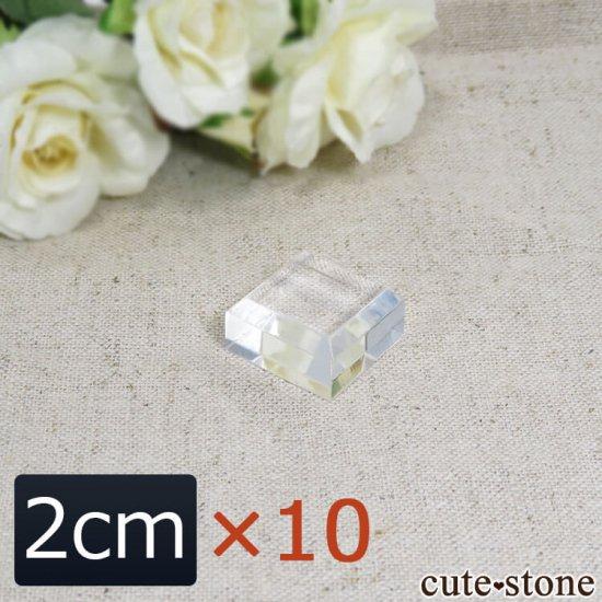 【2cmサイズ×10個】 原石・鉱物標本用アクリルベース