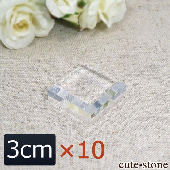 【3cmサイズ×10個】 原石・鉱物標本用アクリルベース
