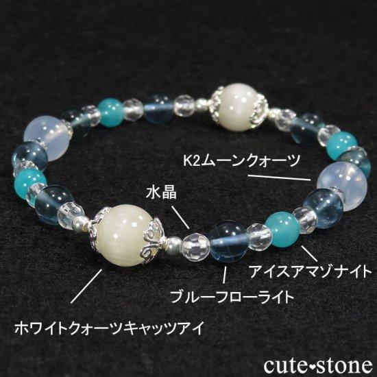 【汀の月】 ホワイトクォーツキャッツアイ K2ムーンクォーツ ブルーフローライト アイスアマゾナイト 水晶のブレスレットの写真5 cute stone