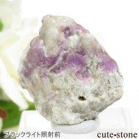 アフガニスタン産 ハックマナイトの原石(標本)10.8gの画像