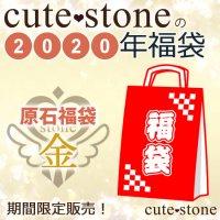 2020年 cute stone 原石・鉱物標本福袋(金)の画像