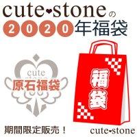 2020年 cute stone 原石・鉱物標本福袋の画像