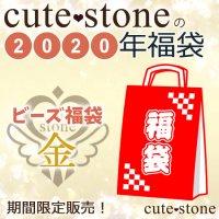 2020年 cute stone 粒売りビーズ福袋(金)の画像