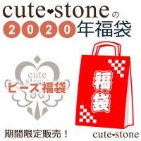 2020年 cute stone 粒売りビーズ福袋の画像