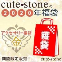 2020年 cute stone アクセサリー福袋(金)の画像