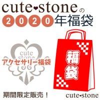2020年 cute stone アクセサリー福袋の画像