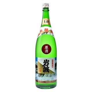 岩波 上撰 本醸造 原酒 1800ml