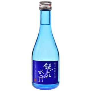 鏡花水月 純米吟醸 生酒 300ml