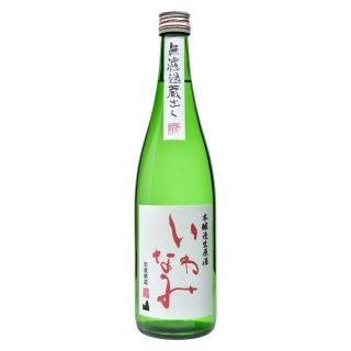 いわなみ 無濾過本醸造生原酒 720ml