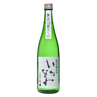 無濾過蔵出し いわなみ 純米吟醸 生原酒 720ml