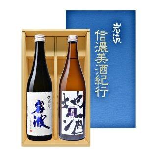 岩波 地酒大吟セット 1440ml