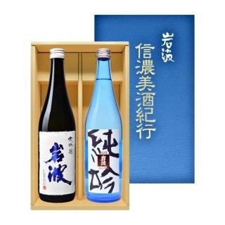 岩波 大吟醸&純米吟醸 ギフトセット 1440ml