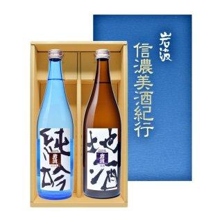 岩波 地酒純吟セット 1440ml
