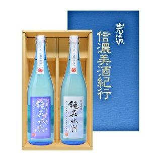 鏡花水月 吟醸&純米吟醸 セット (KS-3) 1440ml