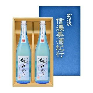 鏡花水月 純米吟醸 2本 ギフトセット (KS-4) 1440ml