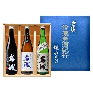 岩波&鏡花水月 純米吟醸 ギフトセット (IK-3) 1440ml