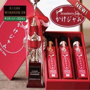苺のかけジャムプレーン3本セット(195g×3本)