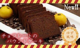 越谷産チョコパウンドケーキゆず風味