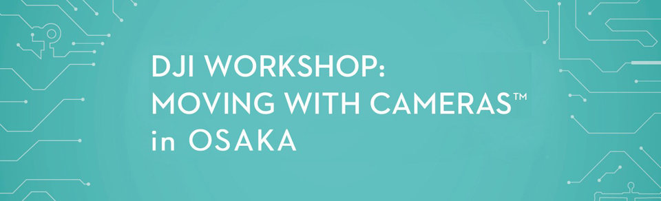 DJI公式イベントMOVING WITH CAMERAS開催