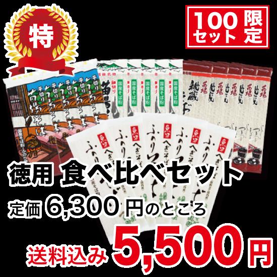 徳用 食べ比べセット【限定】