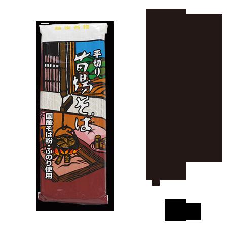 苗場そば(平切り) 7把(化粧箱入)