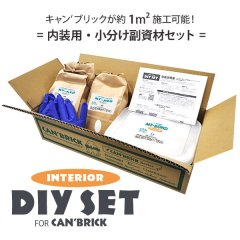 DIYセット for CAN'BRICK(内装壁用)