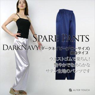 カラースペアパンツ/ダークネイビー/ナローサイズ(細身)