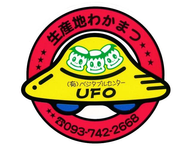 北九州若松の新鮮な野菜などを直送します! ベジタブルセンターUFO