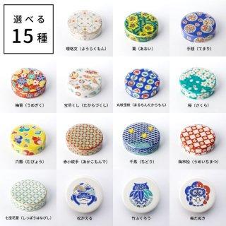 九谷焼ジャーキャップ【選べる15種】キャップ単体