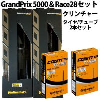 Continental GRAND PRIX 5000 & Race28 チューブ2本セット