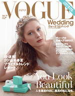 VOGUE Wedding Vol. 10 2017春夏号