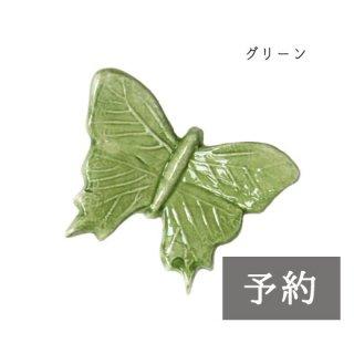 箸置きバタフライ L(予約注文)