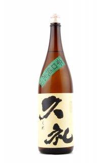 久礼 辛口純米 1.8L (くれ)