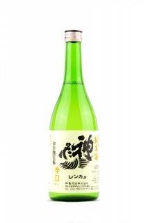 神亀 純米酒 720ml (しんかめ)