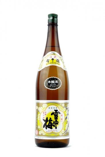 雪中梅 本醸造 1.8L (せっちゅ...