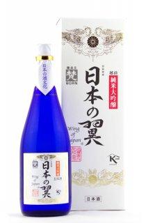 梵 日本の翼 純米大吟醸 720ml (ぼん)