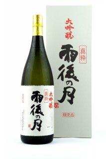 雨後の月 大吟醸酒 真粋 1800ml (うごのつき)