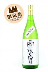 雨後の月 純米吟醸酒 こいおまちスペシャル 1.8L (うごのつき)