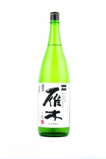 雁木 ノ弐 純米吟醸無濾過生原酒 1.8L (がんぎ)