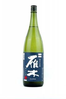雁木 ゆうなぎ  純米大吟醸酒 1.8L (がんぎ)