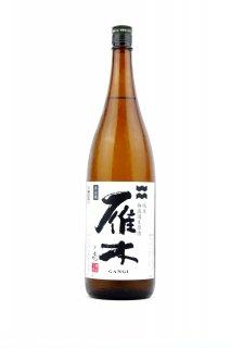 雁木 ノ壱 純米無濾過生原酒 1.8L (がんぎ)