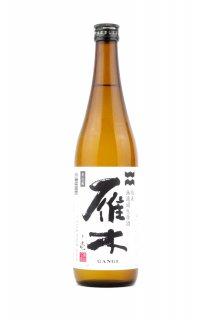 雁木 ノ壱 純米無濾過生原酒 720ml (がんぎ)