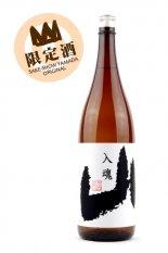 亀齢 山 白 純米酒 1.8L (きれい)