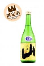 亀齢 山 黄 純米無濾過生原酒 720ml (きれい)