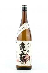 こしき亀五郎 1.8L (こしきかめごろう)