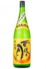雨後の月 純米大吟醸 ひやおろし 千本錦 1.8L (うごのつき)
