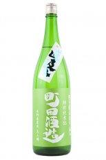 町田酒造 特別純米 美山錦 直汲み 無濾過生原酒 1.8L (まちだしゅぞう)