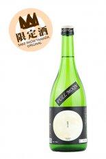 雨後の月 純米吟醸原酒 FULLMOON 720ml (うごのつき)